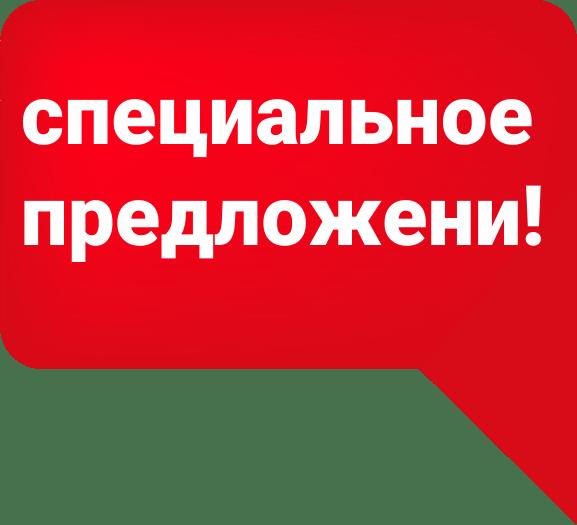 dostavka_promo
